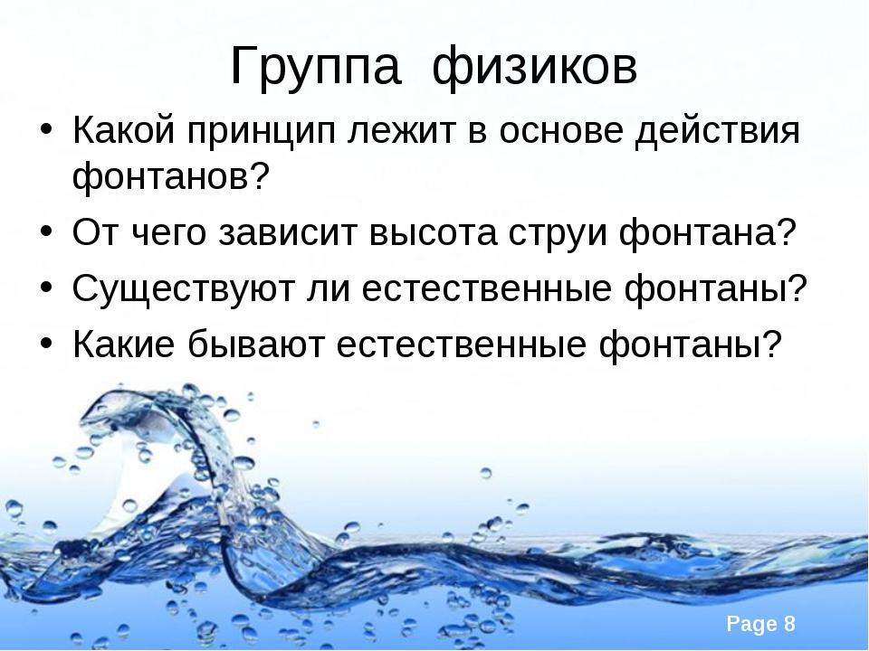Группа физиков Какой принцип лежит в основе действия фонтанов? От чего зависи...