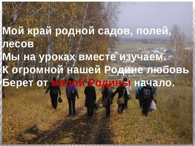 Мой край родной садов, полей, лесов Мы на уроках вместе изучаем. К огромной н...