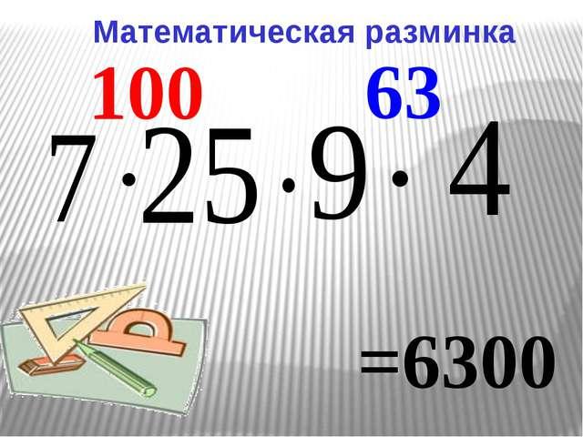 100 63 =6300 Математическая разминка