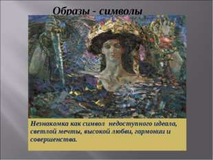 Образы - символы Незнакомка как символ недоступного идеала, светлой мечты, в