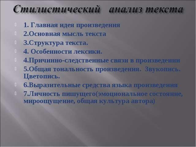 1. Главная идея произведения 2.Основная мысль текста 3.Структура текста. 4. О...
