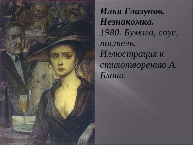 Илья Глазунов. Незнакомка. 1980. Бумага, соус, пастель. Иллюстрация к стихотв...