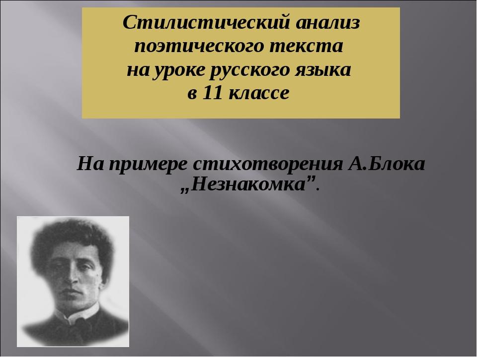 """На примере стихотворения А.Блока """"Незнакомка"""". Стилистический анализ поэтиче..."""