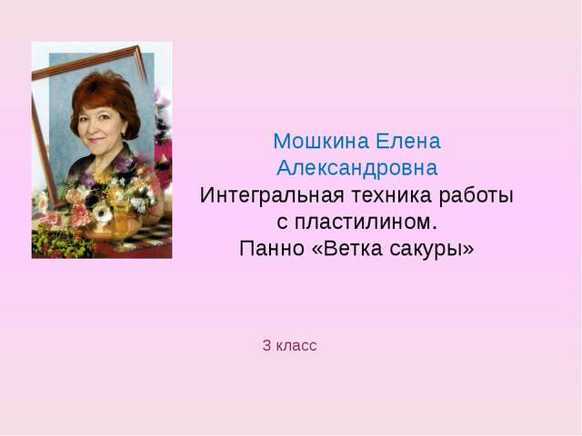 Мошкина Елена Александровна Интегральная техника работы с пластилином. Панно...