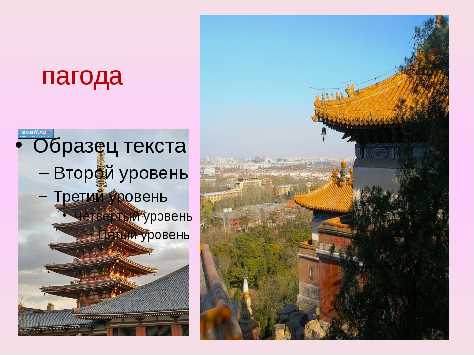 ппагода пагода