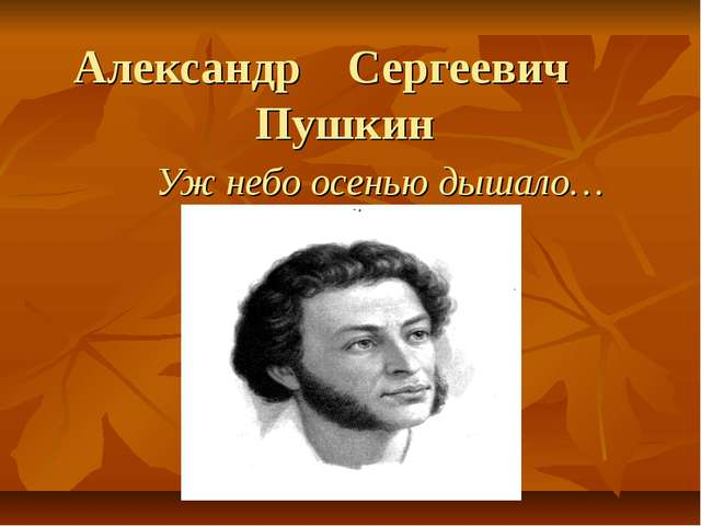 Александр Сергеевич Пушкин Уж небо осенью дышало…