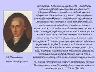 В.Ф.Малиновский, первый директор лицея «Воспитание в обширном смысле слова –
