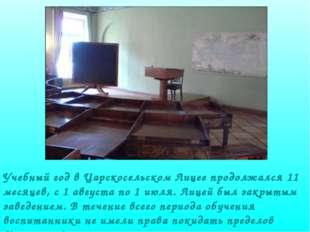 Учебный год в Царскосельском Лицее продолжался 11 месяцев, с 1 августа по 1 и