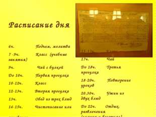 6ч. Подъем, молитва 7 -9ч. Класс (учебные занятия) 9ч. Чай с булкой До 10ч. П