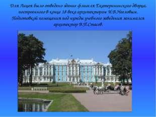 Для Лицея было отведено здание флигеля Екатерининского дворца, построенного в