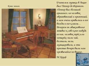 Класс пения Учителем музыки в Лицее был Теппер-де-Фергюсон. «Теппер был больш