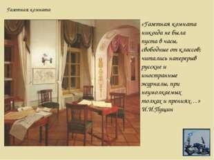 Газетная комната «Газетная комната никогда не была пуста в часы, свободные от