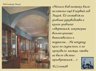 «Начало библиотеки было положено ещё в первый год Лицея. Её составляли учебны
