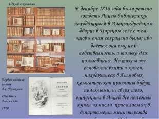 Шкаф с книгами Первое издание поэмы А.С.Пушкина «Руслан и Людмила». 1820 В де