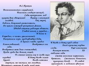 А.С.Пушкин Воспоминаньями смущённый, Исполнен сладкою тоской,  Сады пре