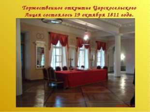 Торжественное открытие Царскосельского Лицея состоялось 19 октября 1811 года.