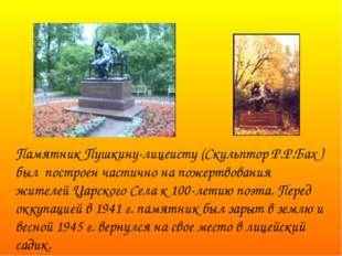 Памятник Пушкину-лицеисту (Скульптор Р.Р.Бах ) был построен частично на пожер