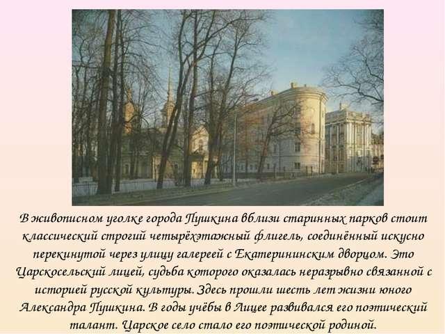 В живописном уголке города Пушкина вблизи старинных парков стоит классический...