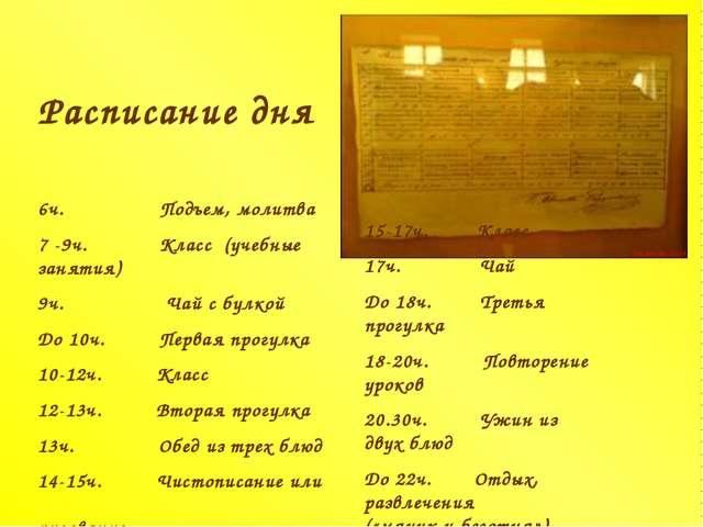 6ч. Подъем, молитва 7 -9ч. Класс (учебные занятия) 9ч. Чай с булкой До 10ч. П...