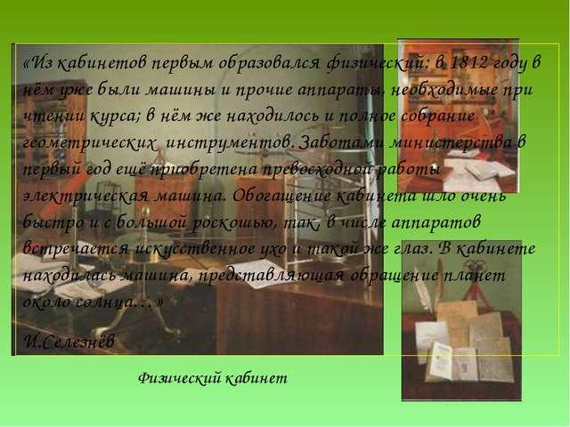 Физический кабинет «Из кабинетов первым образовался физический: в 1812 году в...