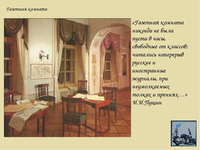 Газетная комната «Газетная комната никогда не была пуста в часы, свободные от...