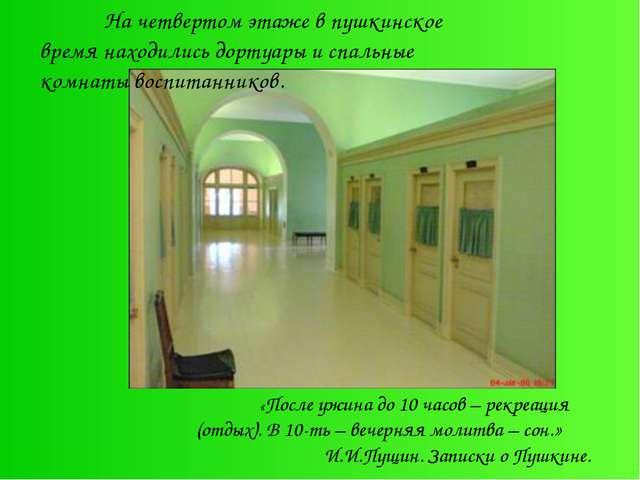 На четвертом этаже в пушкинское время находились дортуары и спальные комнаты...