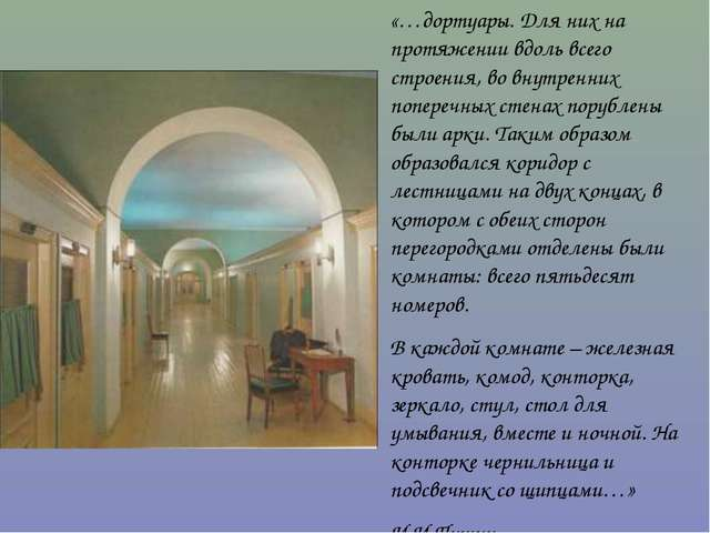 «…дортуары. Для них на протяжении вдоль всего строения, во внутренних попереч...