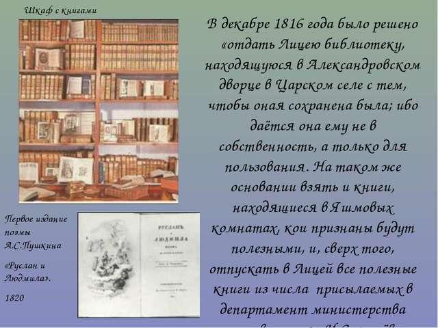 Шкаф с книгами Первое издание поэмы А.С.Пушкина «Руслан и Людмила». 1820 В де...