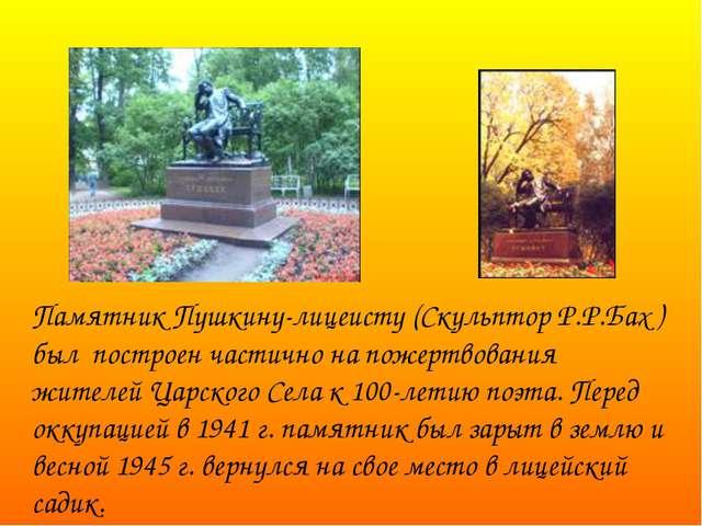Памятник Пушкину-лицеисту (Скульптор Р.Р.Бах ) был построен частично на пожер...