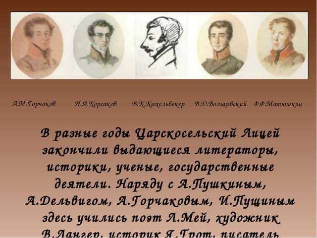 В разные годы Царскосельский Лицей закончили выдающиеся литераторы, историки,...