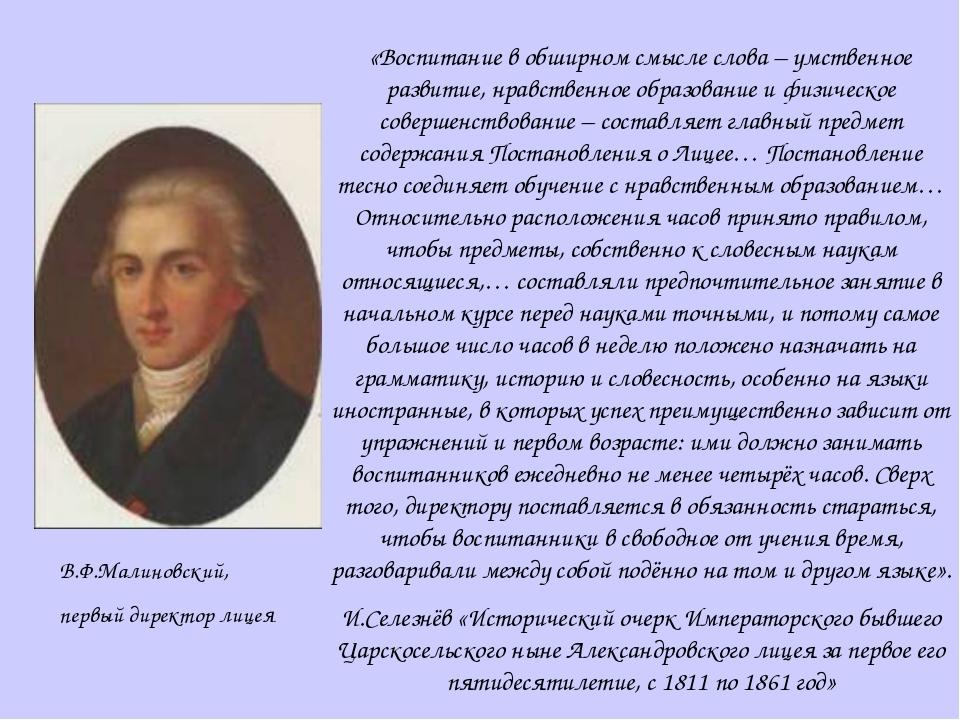 В.Ф.Малиновский, первый директор лицея «Воспитание в обширном смысле слова –...