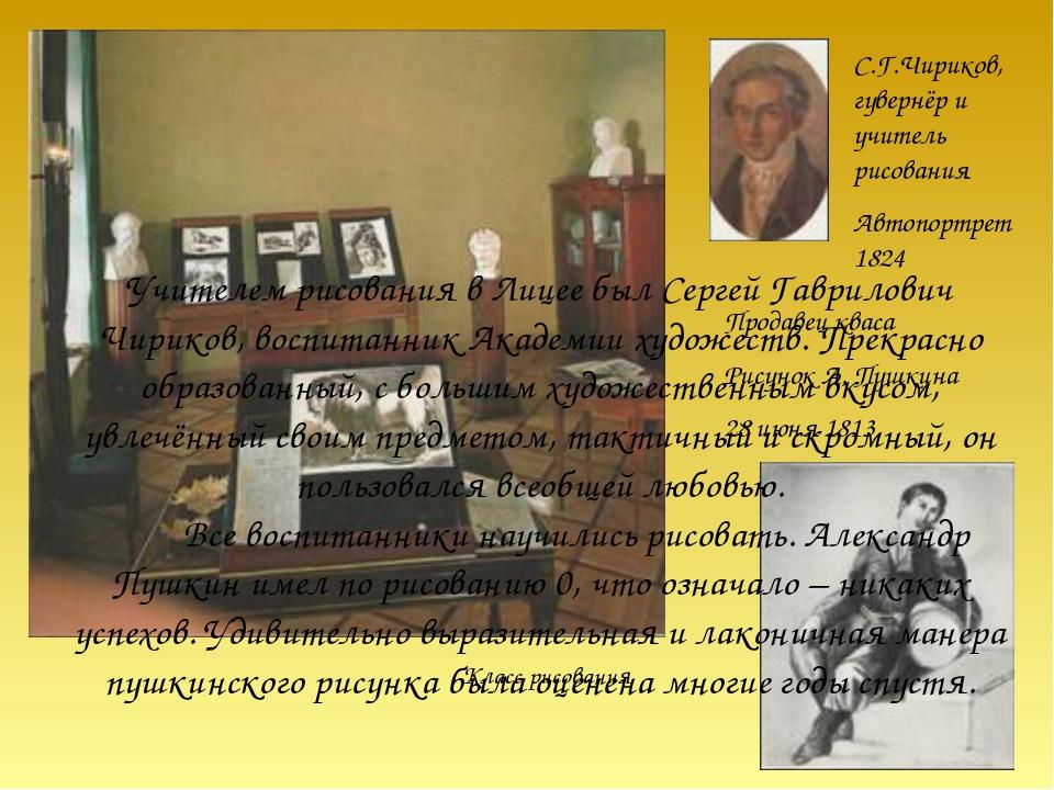 С.Г.Чириков, гувернёр и учитель рисования Автопортрет 1824 Продавец кваса Рис...