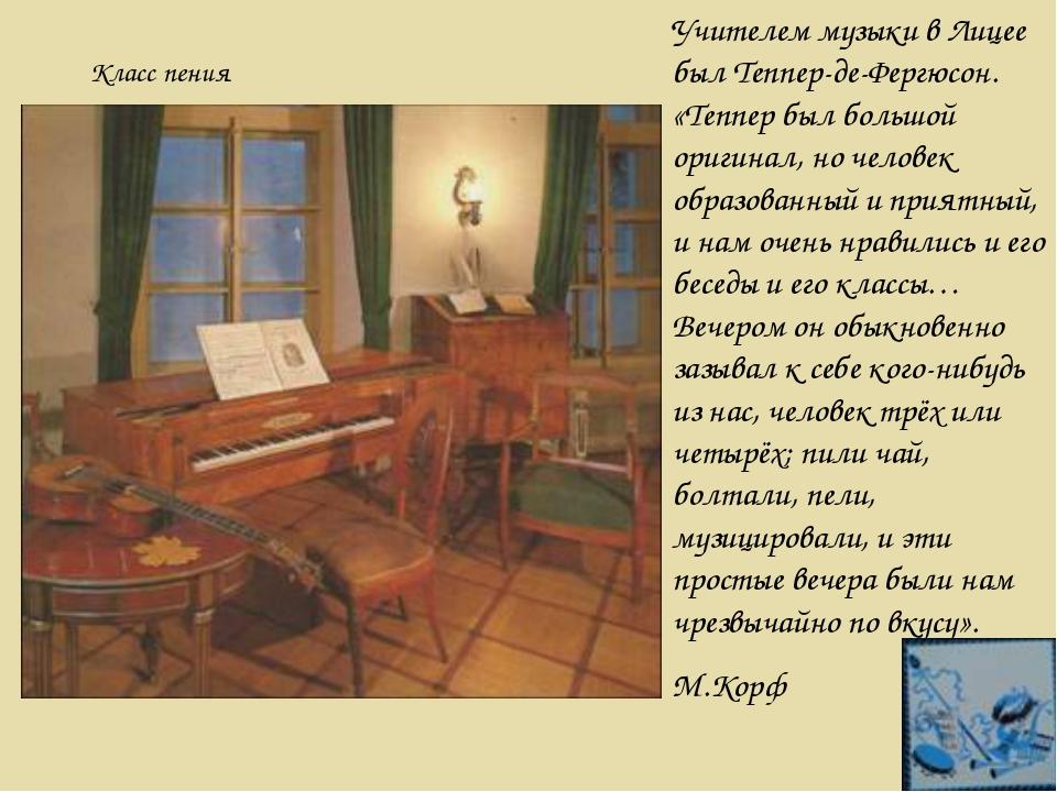 Класс пения Учителем музыки в Лицее был Теппер-де-Фергюсон. «Теппер был больш...