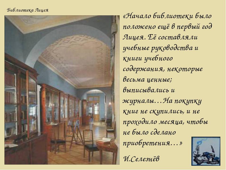 «Начало библиотеки было положено ещё в первый год Лицея. Её составляли учебны...