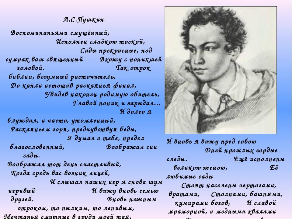А.С.Пушкин Воспоминаньями смущённый, Исполнен сладкою тоской,  Сады пре...
