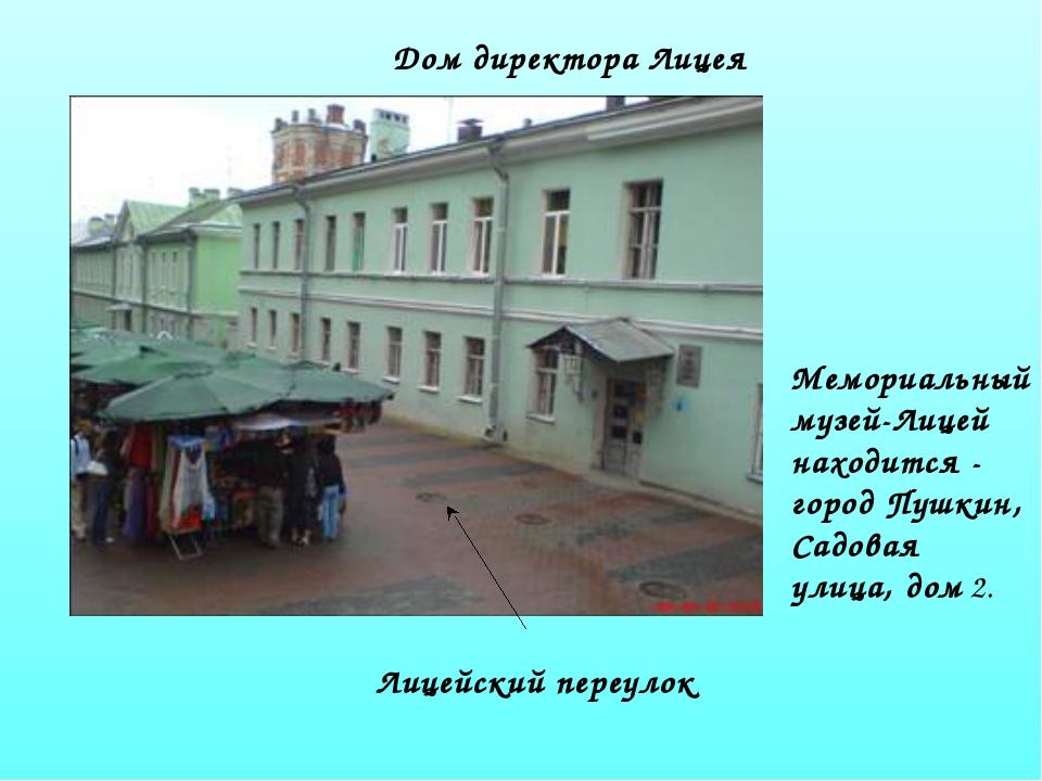Дом директора Лицея Мемориальный музей-Лицей находится - город Пушкин, Садова...