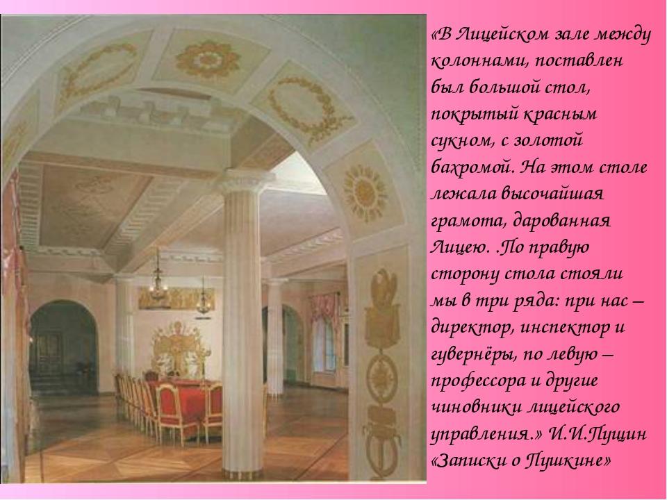 «В Лицейском зале между колоннами, поставлен был большой стол, покрытый красн...