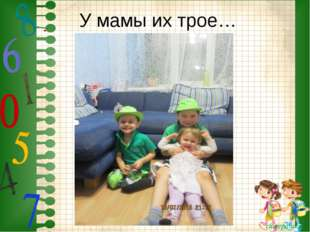 У мамы их трое… cherepanova cherepanova