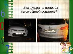 Эта цифра на номерах автомобилей родителей… cherepanova cherepanova