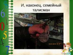 И, наконец, семейный талисман cherepanova cherepanova