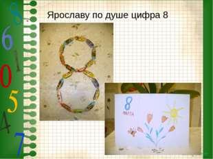 Ярославу по душе цифра 8 cherepanova cherepanova