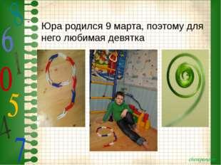 Юра родился 9 марта, поэтому для него любимая девятка cherepanova cherepanova