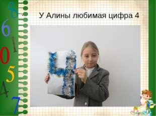 У Алины любимая цифра 4 cherepanova cherepanova