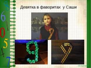 Девятка в фаворитах у Саши cherepanova cherepanova