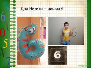 Для Никиты – цифра 6 cherepanova cherepanova