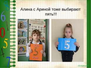 Алина с Ариной тоже выбирают пять!!! cherepanova cherepanova
