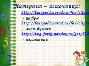 Интернет – источники: http://lenagold.narod.ru/fon/clipart/ram/pred/ramk35.pn
