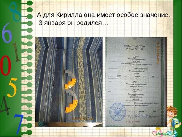 А для Кирилла она имеет особое значение. 3 января он родился… cherepanova che...
