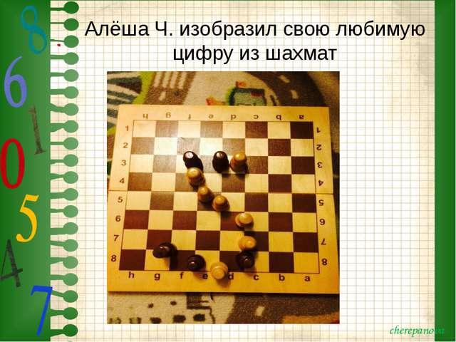 Алёша Ч. изобразил свою любимую цифру из шахмат cherepanova cherepanova