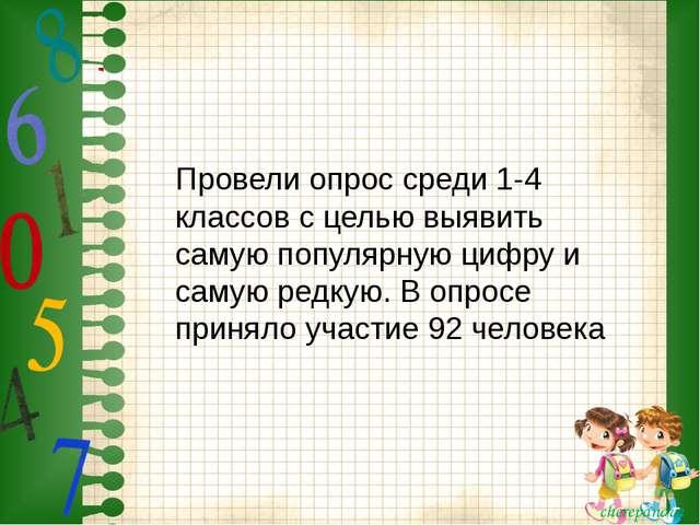 Провели опрос среди 1-4 классов с целью выявить самую популярную цифру и саму...